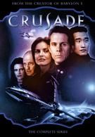 Крестовый поход (1999)