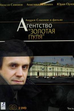 Постер фильма Агентство Золотая пуля (2002)