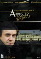 Агентство Золотая пуля (2002)