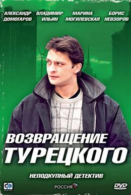 Постер фильма Возвращение Мухтара 4 (2007)