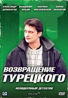Возвращение Мухтара 4 (2007)