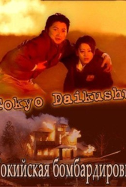 Постер фильма Токийская бомбардировка (2008)