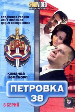 Постер фильма Петровка, 38. Команда Семенова (2008)