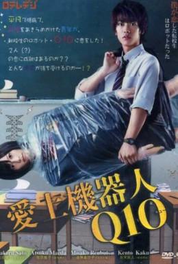 Постер фильма Кьюто  (2010)