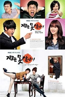 Постер фильма Ни за что не проиграю (2011)
