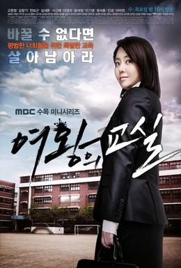 Постер фильма Класс королевы (2013)