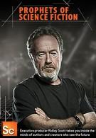 Фантасты-предсказатели (2011)