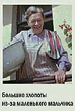 Постер фильма Большие хлопоты из-за маленького мальчика (1968)