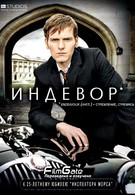 Индевор (2012)