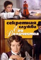 Секретная служба Его Величества (2006)
