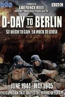 Постер фильма От Дня-Д до Берлина (2005)
