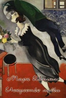Постер фильма Марк Шагал: Искусство любви (2007)