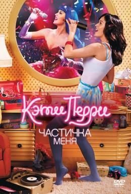 Постер фильма Кэти Перри: Частичка меня (2012)