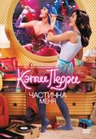 Кэти Перри: Частичка меня (2012)