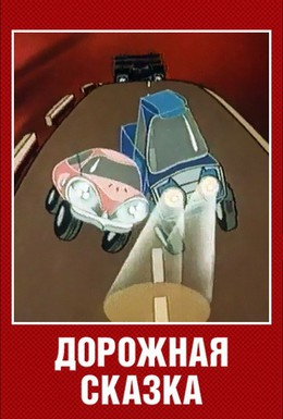 Постер фильма Дорожная сказка (1981)