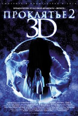Постер фильма Проклятье 3D 2 (2013)
