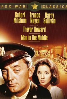 Постер фильма Человек посередине (1964)