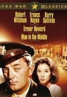 Человек посередине (1964)