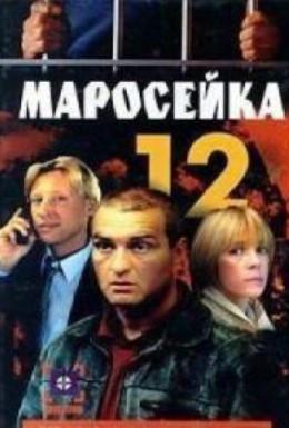 Постер фильма Маросейка, 12: Операция Зеленый лед (2000)