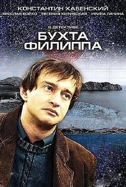 Постер фильма Бухта Филиппа (2005)