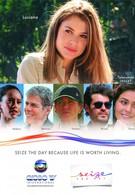 Прожить жизнь (2009)