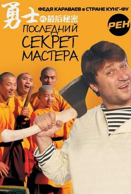 Постер фильма Последний секрет Мастера (2010)
