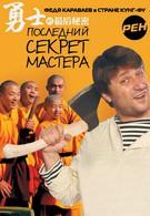 Последний секрет Мастера (2010)