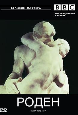 Постер фильма BBC: Великие мастера. Роден. 1840-1917 (1986)