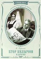Егор Булычов и другие (1969)