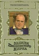 Записки Пиквикского клуба (1972)