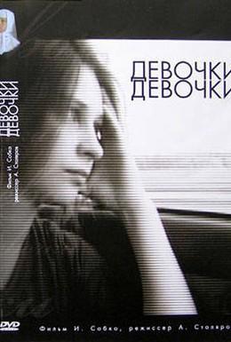 Постер фильма Девочки, девочки (2007)