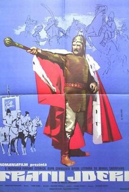 Постер фильма Братья Ждер (1974)