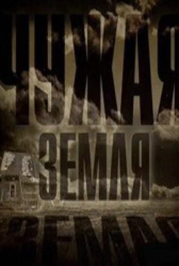 Постер фильма Чужая земля (2013)