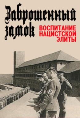 Постер фильма Заброшенный замок. Воспитание нацистской элиты (2013)