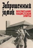 Заброшенный замок. Воспитание нацистской элиты (2013)
