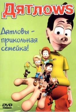 Постер фильма Дятлоws (2003)