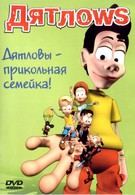 Дятлоws (2003)