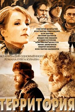Постер фильма Территория (2014)