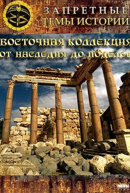 Постер фильма Восточная коллекция: От наследия до поделок (2009)