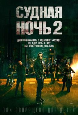 Постер фильма Судная ночь 2 (2014)