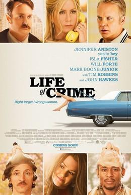 Постер фильма Укради мою жену (2013)