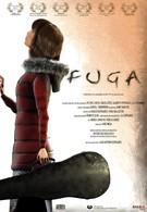 Фуга (2012)