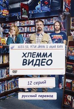 Постер фильма Хлемма видео (2010)