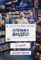 Хлемма видео (2010)