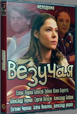 Постер фильма Везучая (2013)