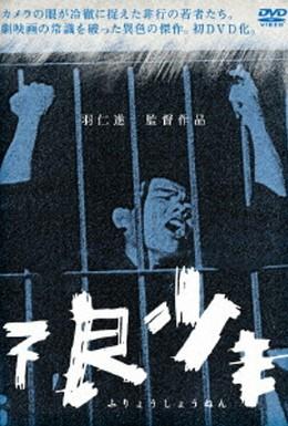 Постер фильма Малолетние преступники (1961)