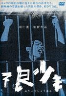 Малолетние преступники (1961)