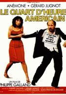 Четверть часа по-американски (1982)