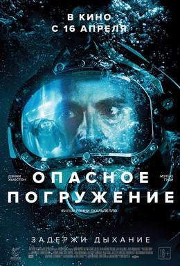 Постер фильма Опасное погружение (2015)