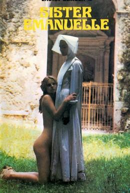 Постер фильма Сестра Эммануэль (1977)